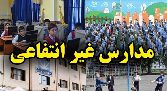 پرونده تخلف مدرسه غیردولتی پایتخت در حال بررسی است