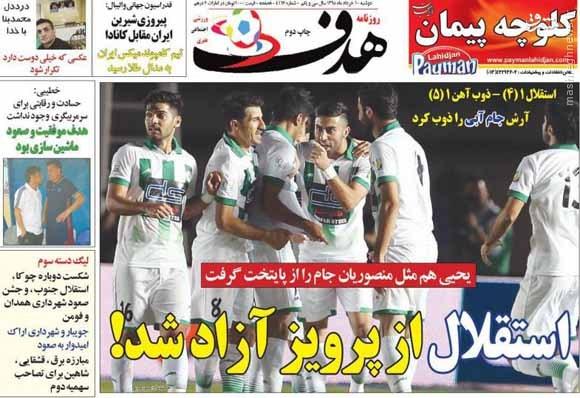 عکس/ استقلال آزاد شد!