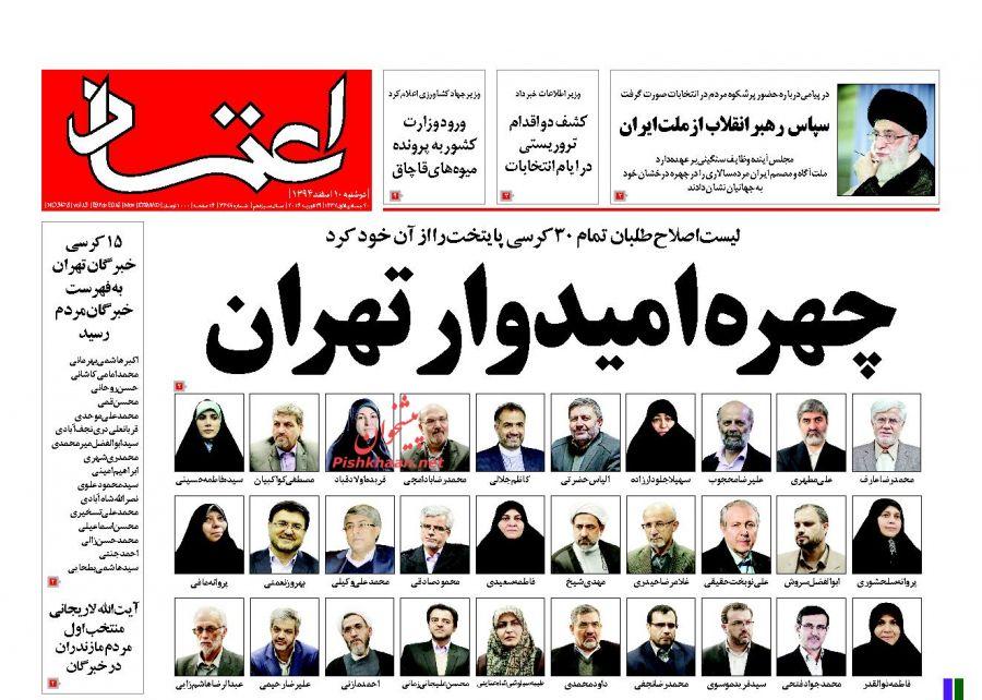 پروپاگاندای رسانهای اصلاحطلب مغلوب واقعیت شد + تصاویر