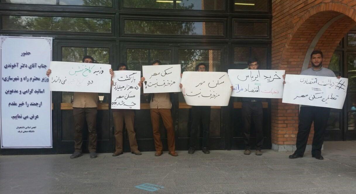 استقبال متفاوت دانشجویان دانشگاه شریف از وزیر مسکن+تصاویر