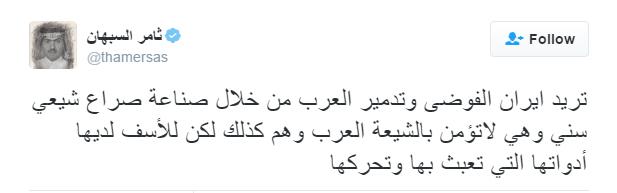 گزافه گوییهای سفیر سعودی در عراق علیه ایران +عکس