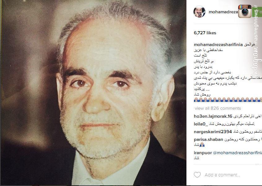 محمدرضا شریفینیا عزادار شد +عکس