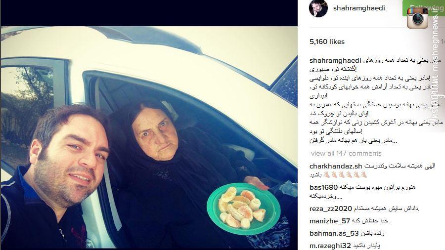 عاشقانههای شهرام قائدی و مادرش +عکس