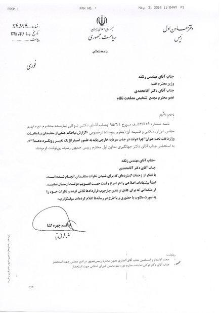 دستور جهانگیری به وزیر نفت درباره اصلاح مدل قراردادهاینفتی