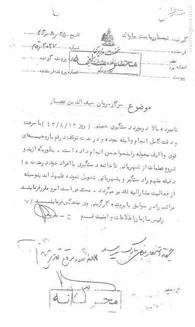 عکس/تقدیر از عامل بازداشت امام خمینی