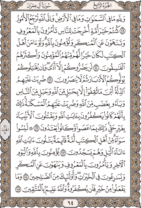 صبح خود را با قرآن آغاز کنید؛ صفحه 64+صوت