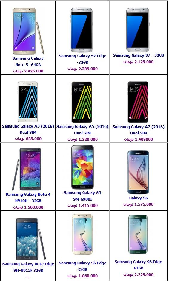 جدول/ قیمت انواع گوشی سامسونگ