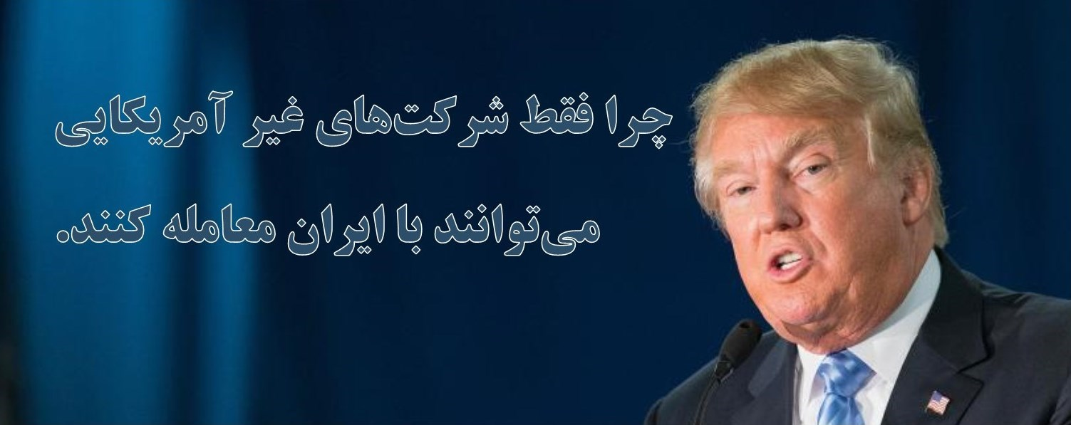 نامزدهای ریاستجمهوری ۲۰۱۶ درباره ایران چه میگویند؟ +عکس