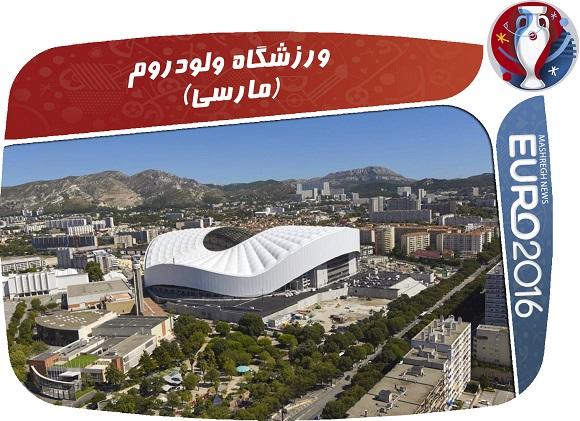 معرفی کامل 10 استادیوم فرانسه در یورو 2016 +عکس و فیلم