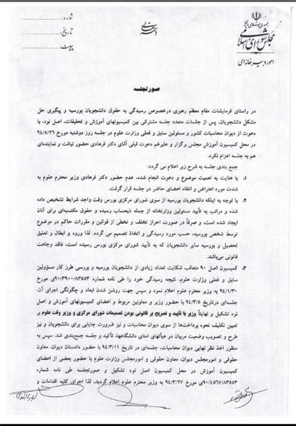 ابطال بورسیه دانشجویان وجاهت قانونی ندارد+ سند