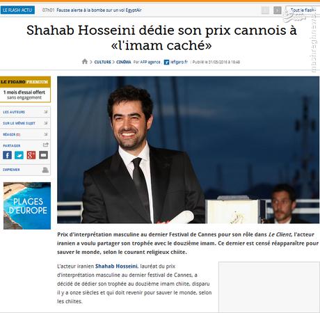 هدیه شهاب حسینی به امامزمان(عج)، چشم فیگارو را گرفت +عکس