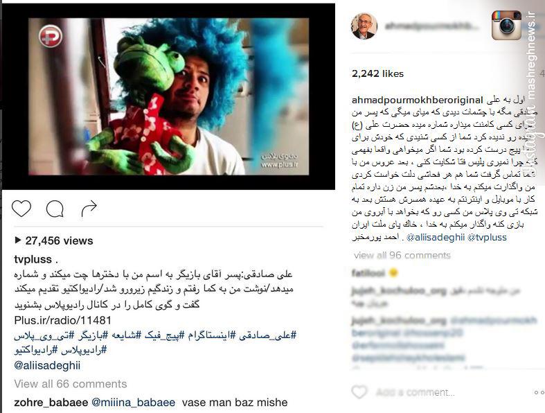 واکنش تند پورمخبر به مصاحبه علی صادقی +عکس
