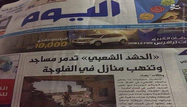 رسانه های عربستان:حشدالشعبی فلوجه را غارت کرد!+عکس
