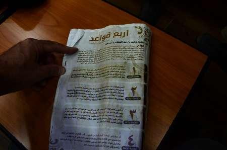 رونمایی از سلاح نرم سعودیها در فلوجه +عکس