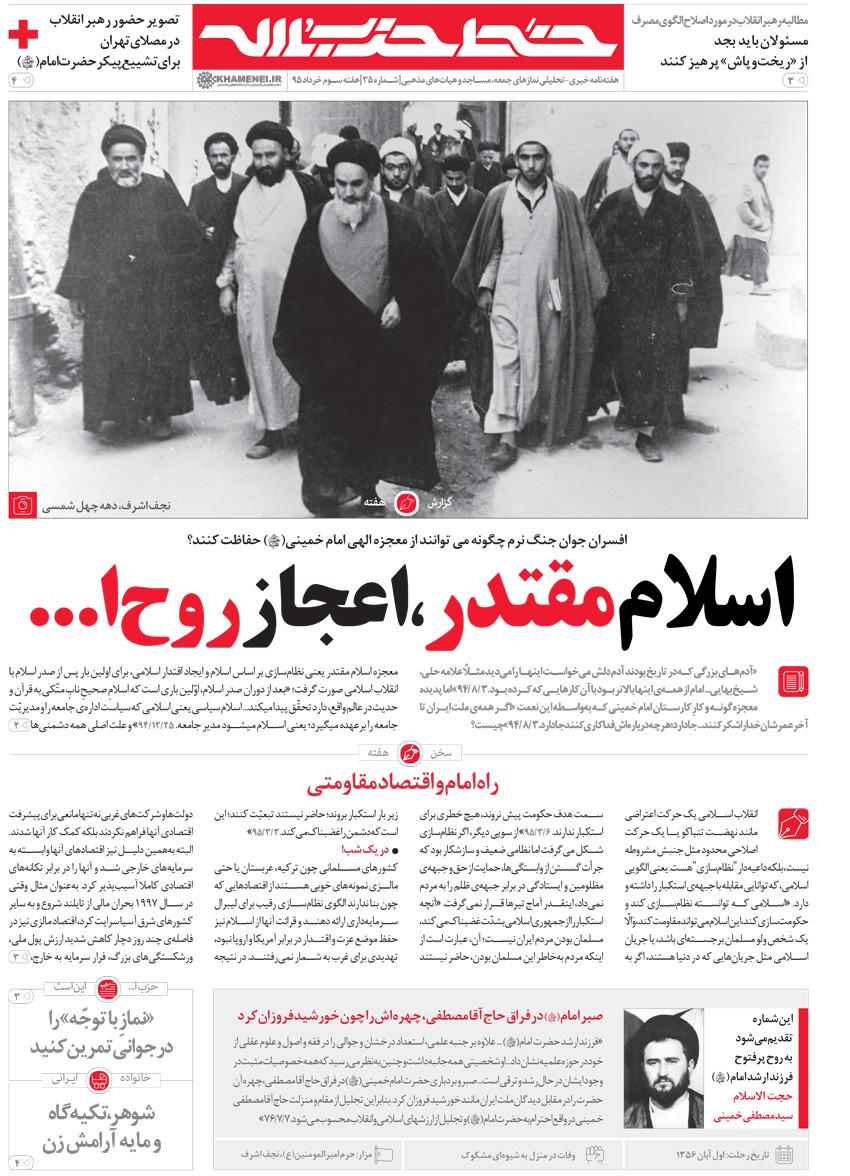 معجزه امام خمینی(ره) در خط حزبالله سی و پنج