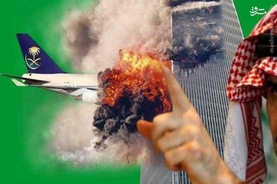 اسناد دست داشتن آل سعود در حملات 11 سپتامبر