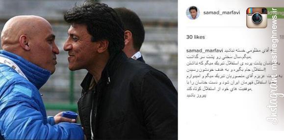 عکس/ پیغام سرمربی سابق استقلال به منصوریان