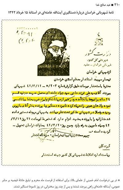 ماجرای دستگیری رهبر انقلاب برای منبر پانزده خرداد