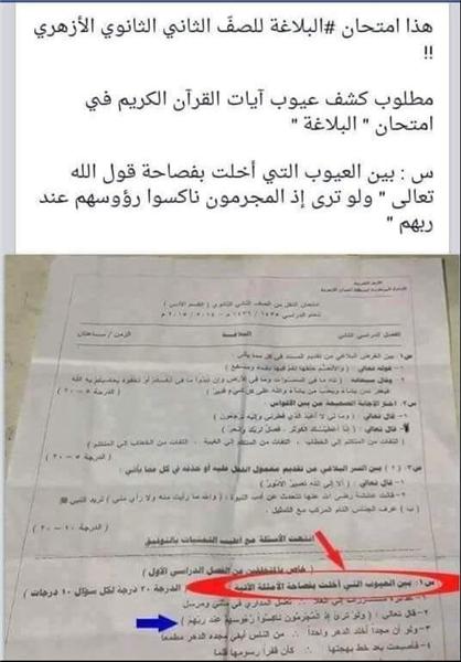 رسوایی عیبیابی از قرآن در الازهر مصر +عکس