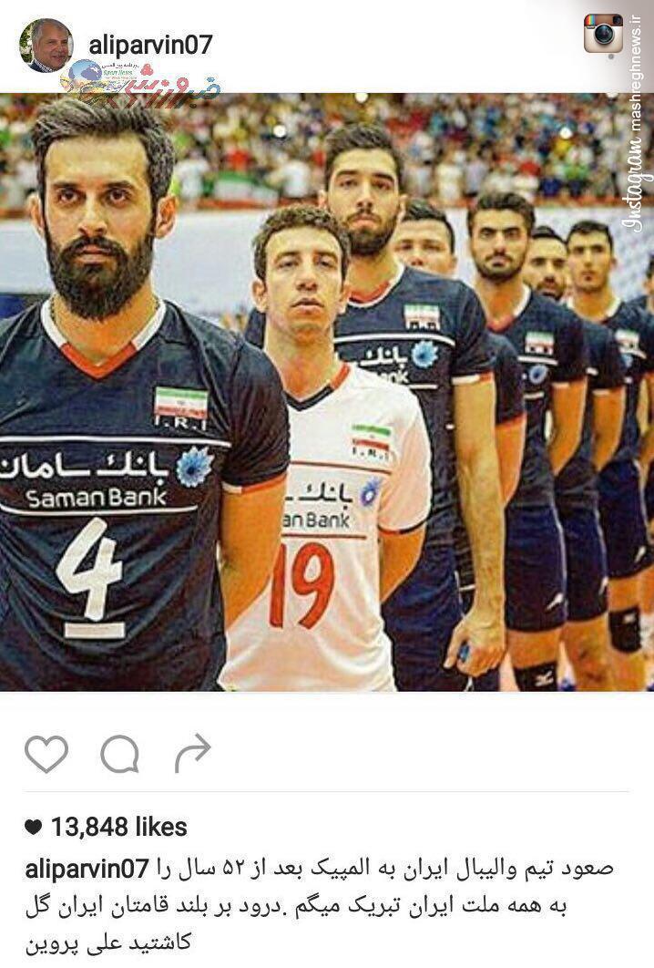 عکس/ تبریک علی پروین به تیم ملی والیبال