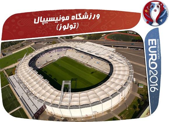 تولوز: ورزشگاه مونیسیپال ظرفیت: ۳۳٬۳۰۰