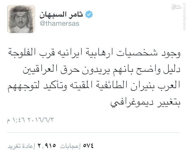 سفیر آل سعود در عراق:ایرانی ها تروریست هستند!+سند