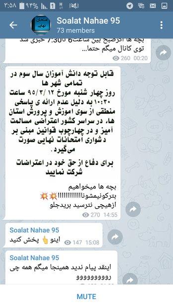 فروش تلگرامی سئوالات امتحانات نهایی/پلیس فتا ورود کند