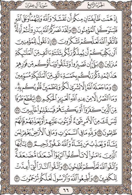 صبح خود را با قرآن آغاز کنید؛ صفحه 66+صوت