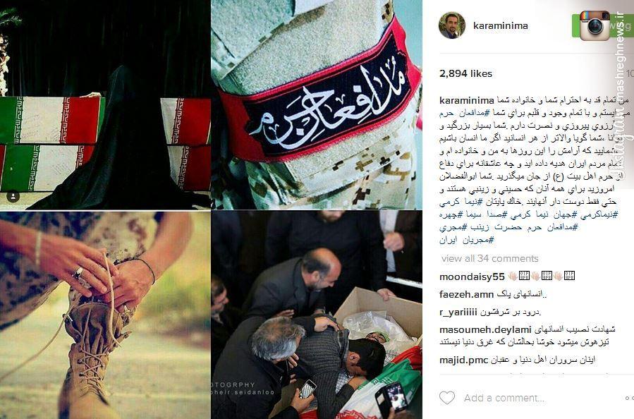 دلنوشته آقای مجری برای مدافعان حرم +عکس