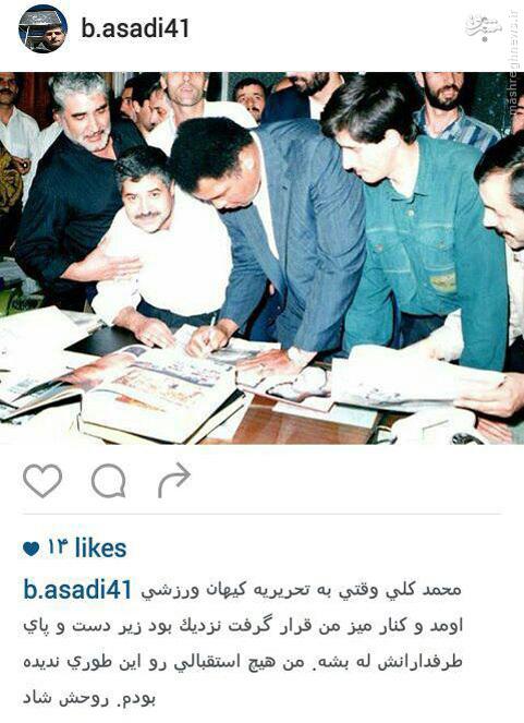 عکس/ تصویر دیدنی از حضور محمدعلی در ایران