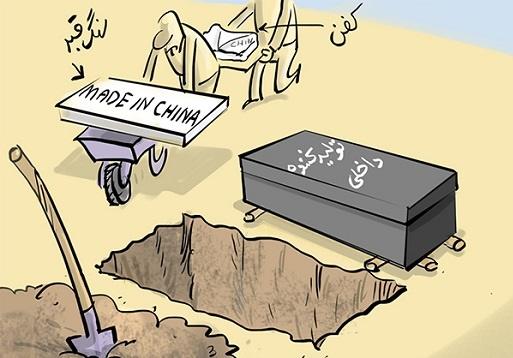 واردات اجناس چینی در دولت یازدهم از مرز 30 میلیارد دلار عبور کرد/ علت سکوت مسعود نیلی؟