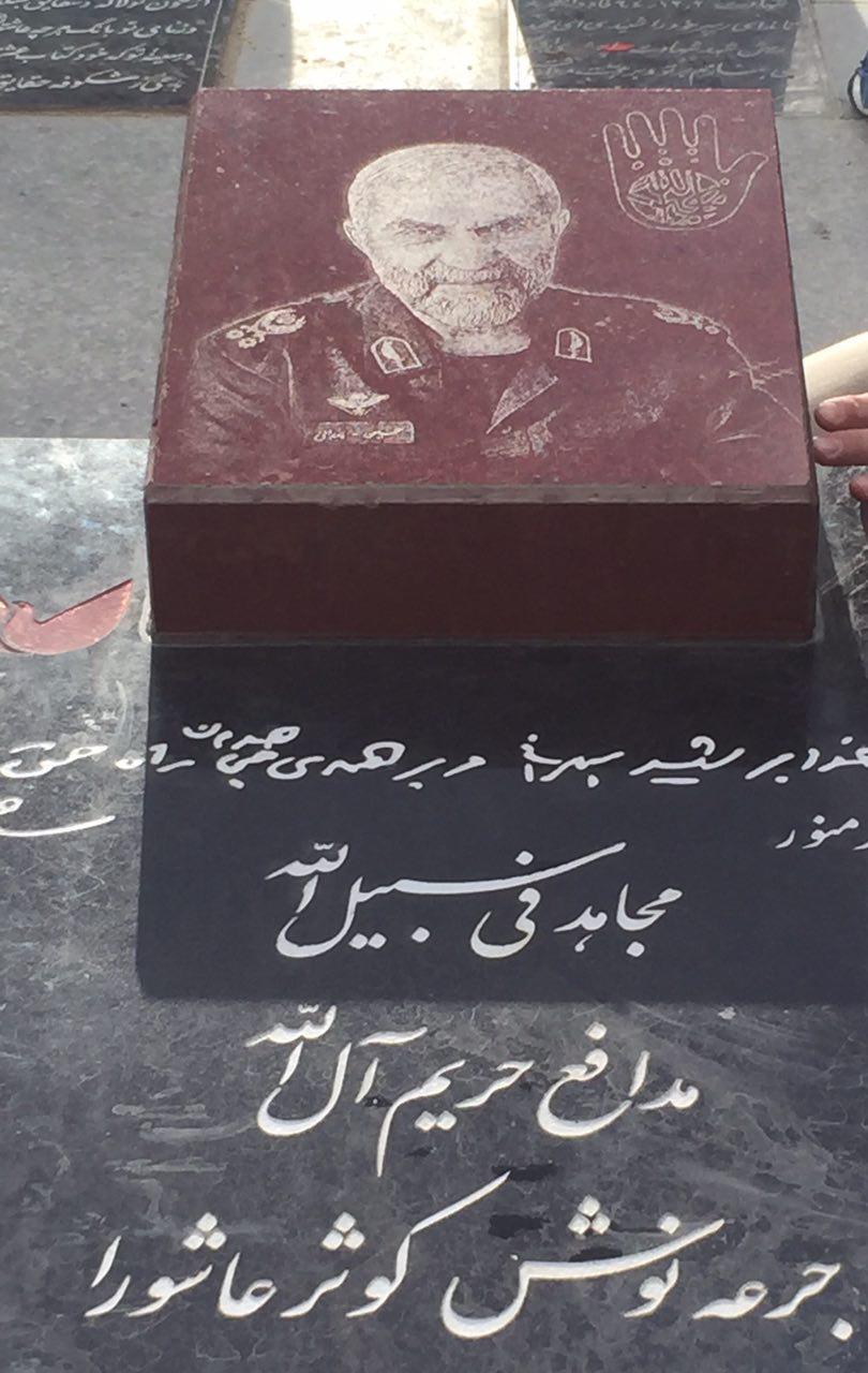 عکس/ سنگ مزار جدید شهید همدانی