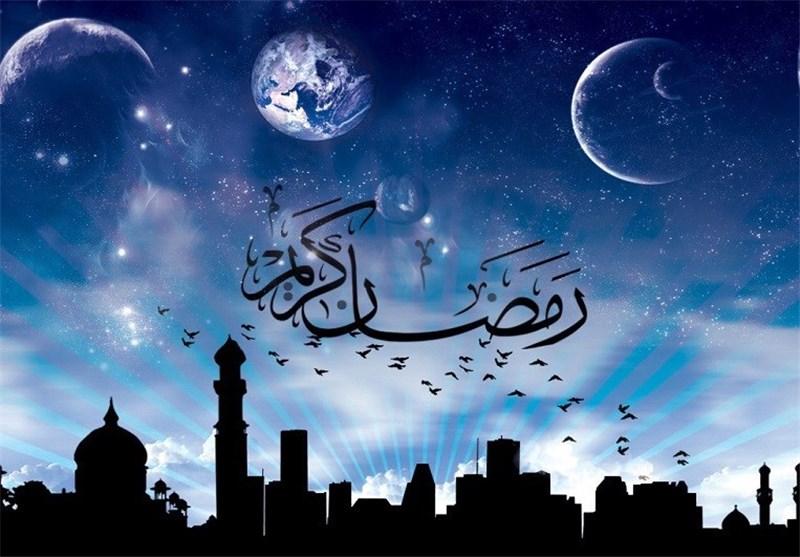 کدام کشورها فردا را اول ماه رمضان اعلام کردند