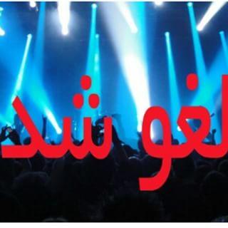 /افسردگی مردم به خاطر لغو کنسرتها است یا بیکاری و ركود؟/ بيكاري افسردگي مردم را رفع ميكند يا لغو كنسرت ها؟/
