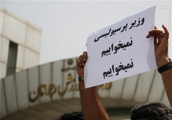 شعار عجیب استقلالیها مقابل وزارت ورزش +عکس