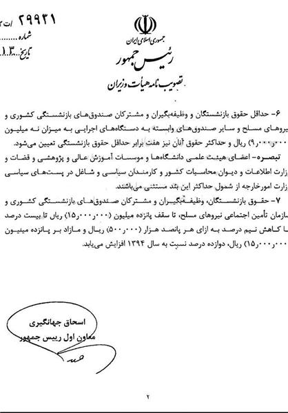 مصوبه حداکثر پرداختحقوق به دولتیها ابلاغ شد+ عکس