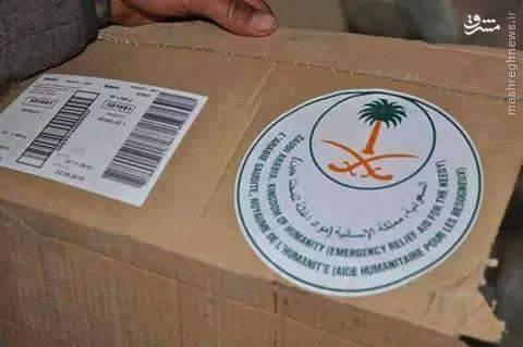 کشف اقلام تدارکاتی عربستان در مقرهای داعش!+عکس