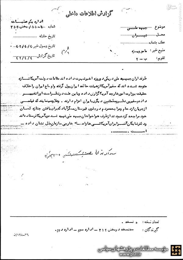 رشوهگیری سفیر آمریکا از دولت پهلوی