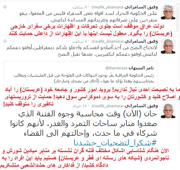 اعتراض وزیر اطلاعات صدام به سفیر عربستان+عکس