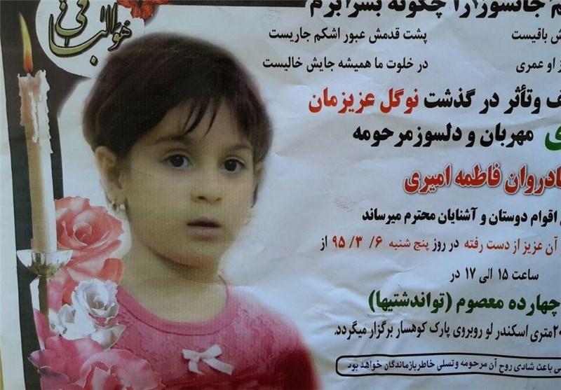 تنها خواسته خانواده دختر ۵ ساله قربانی شده در پارک