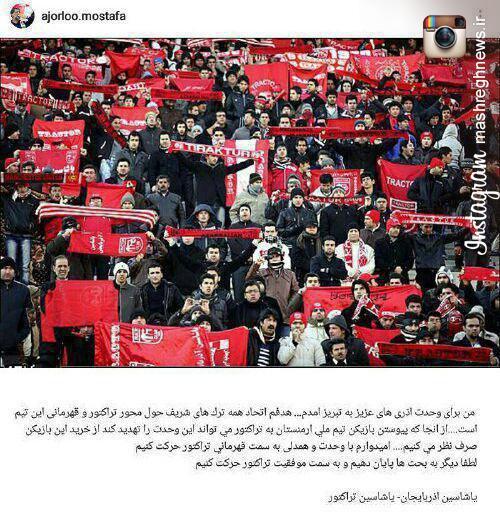 عکس/ حرف شنوی آجرلو از هواداران تراکتور