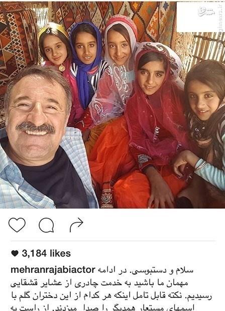 عکس/ سلفی مهران رجبی با دختران قشقایی
