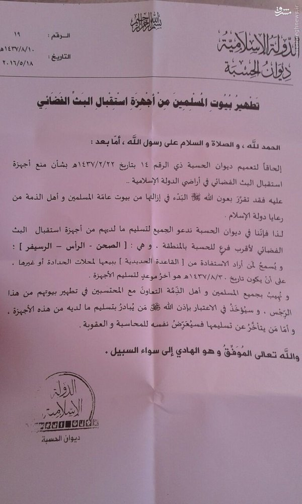 ممنوعیت استفاده از تلویزیون در مناطق تحت اشغال داعش+عکس