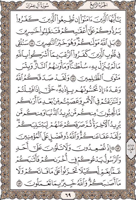 صبح خود را با قرآن آغاز کنید؛ صفحه 69+صوت