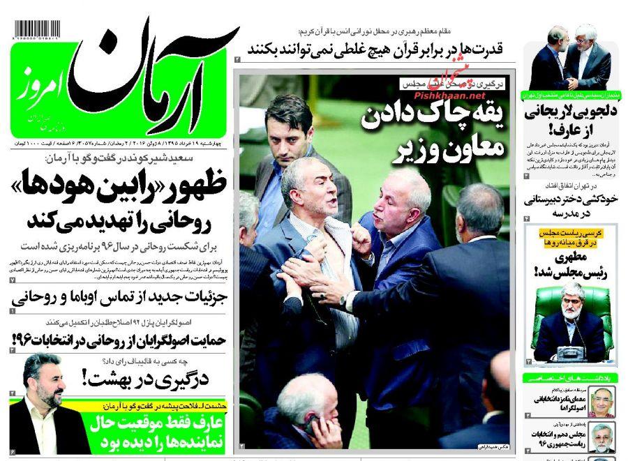 انقلابیها و غیرانقلابیها/