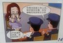 شهروندان چینی برای مقابله با نفوذ و جاسوسی آماده میشوند +تصاویر