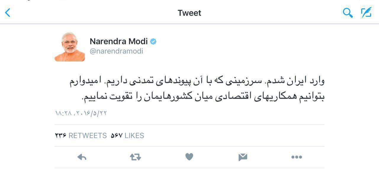 توییت فارسی نخستوزیر هند در بدو ورود به تهران
