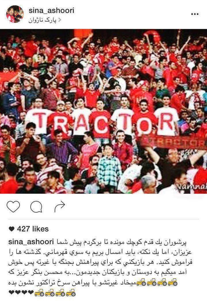 محسن بنگر بازیکن جدید تراکتور