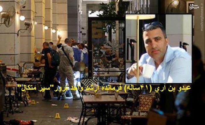 فرمانده واحد ترور موساد در میان کشته های حمله شهادت طلبانه+عکس
