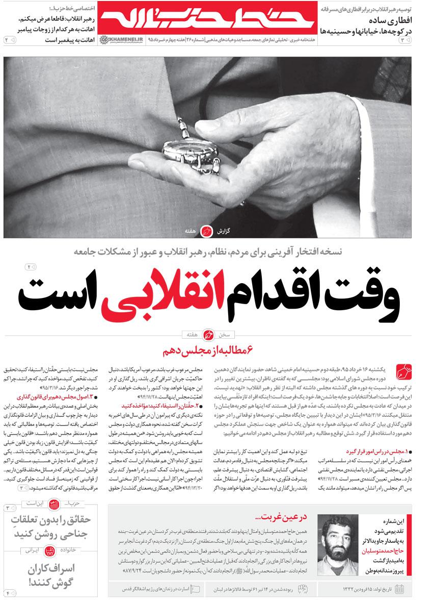 حکم قاطع رهبر انقلاب علیه اهانت به زوجات پیامبر